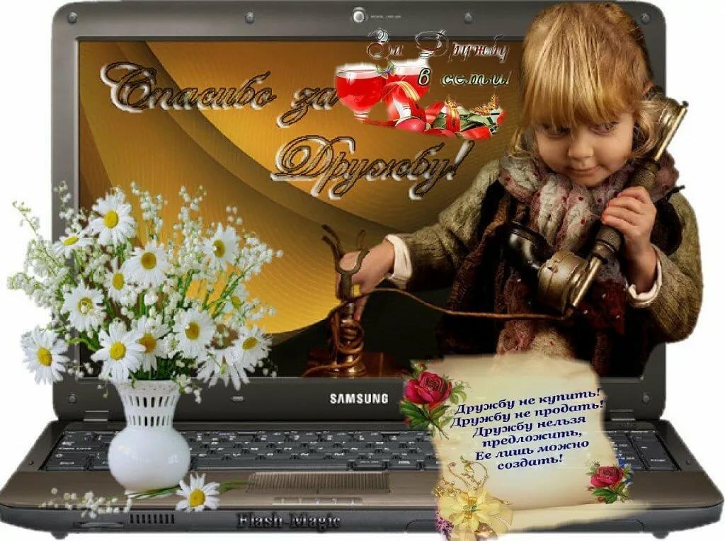 Музыкальная открытка на компьютере