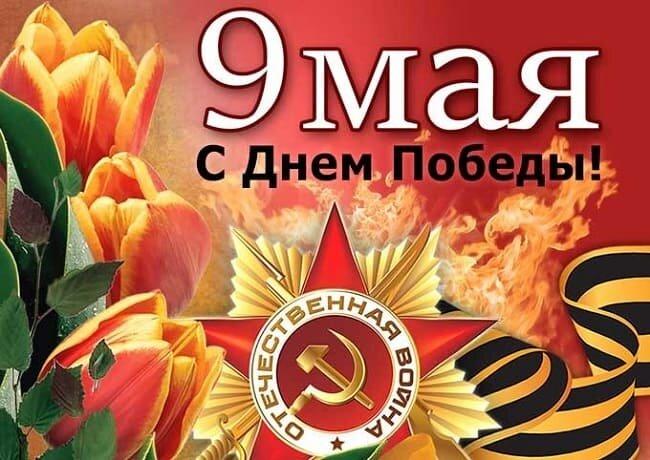 Поздравление словами с праздником победы