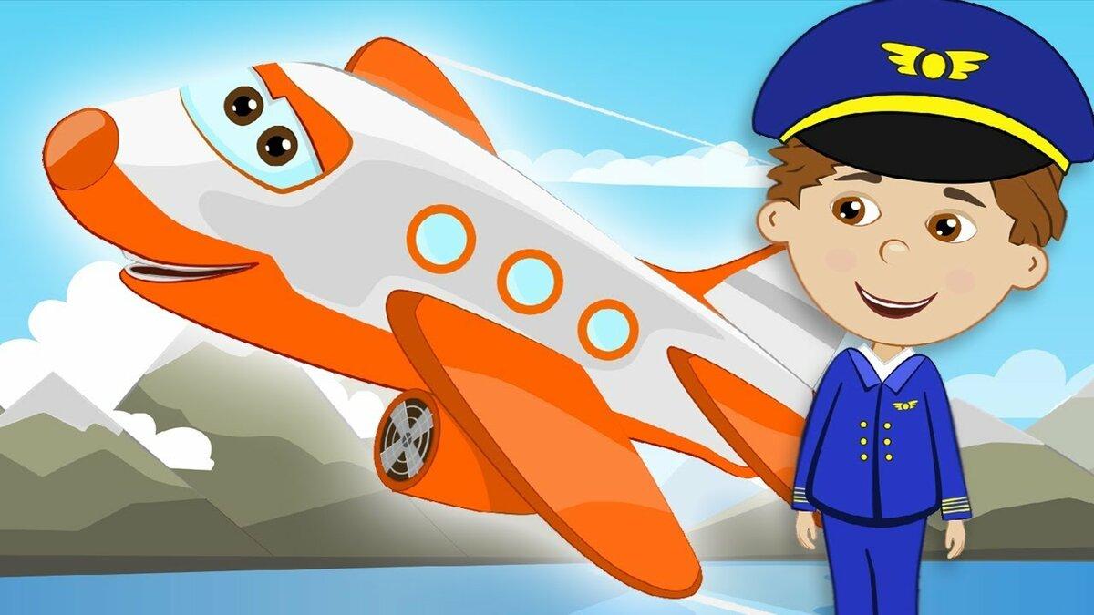 Летчик картинка для дошкольников