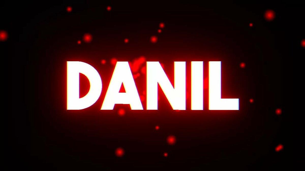 Картинка с именами данил