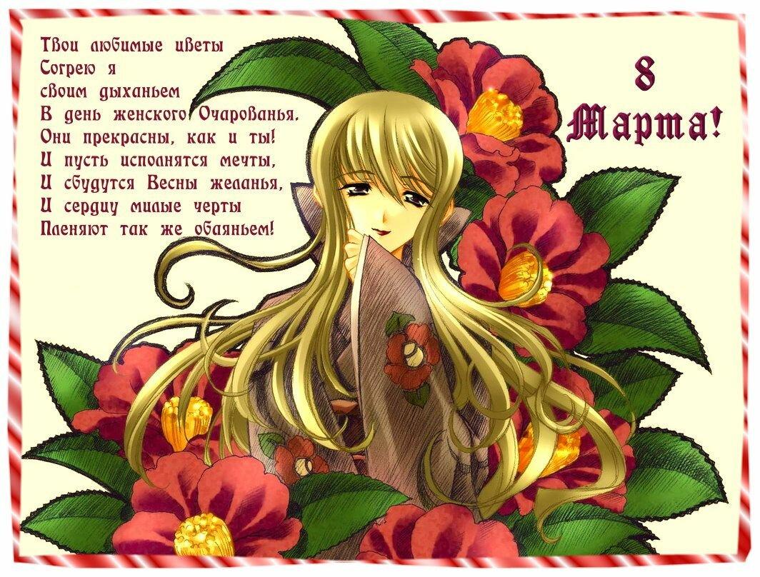 Красивые аниме открытки с 8 марта, февраля