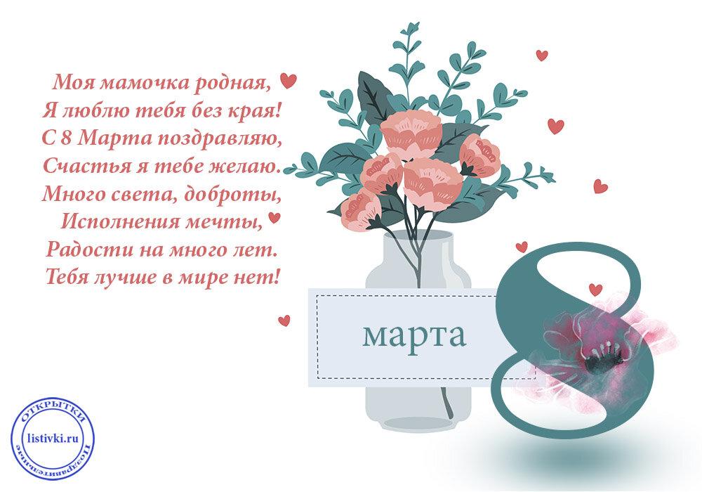 Открытки, поздравления для мамы на 8 марта в прозе