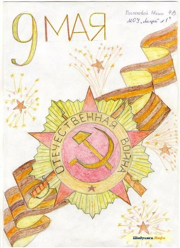трех открытка ветерану на 9 мая своими руками нарисовать разбавляют