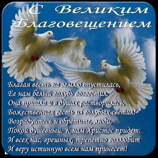 Николин, открытка благовещение отправить