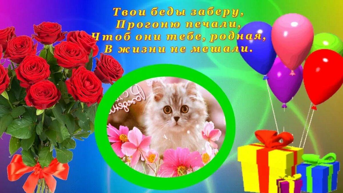 Поздравления с днем рождения внучке тане