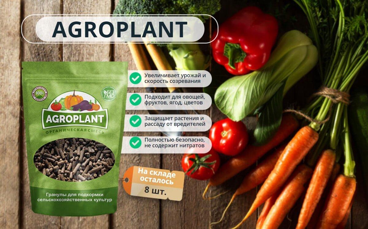 AGROPLANT - биоудобрение в Подпорожье