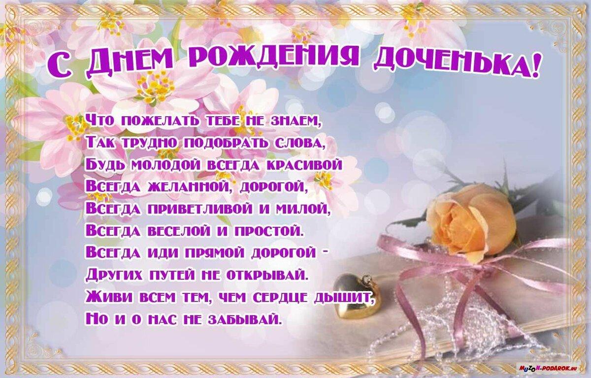 Поздравления днем, открытки с пожеланиями дню рождения дочери
