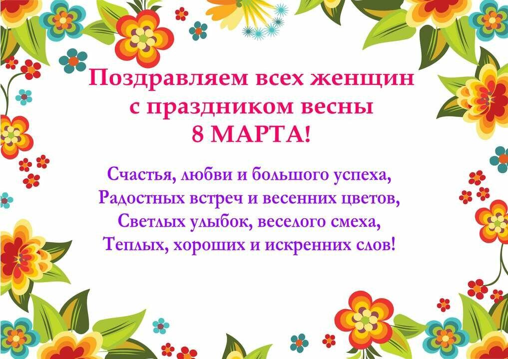 Текст для поздравления с 8 марта учителей