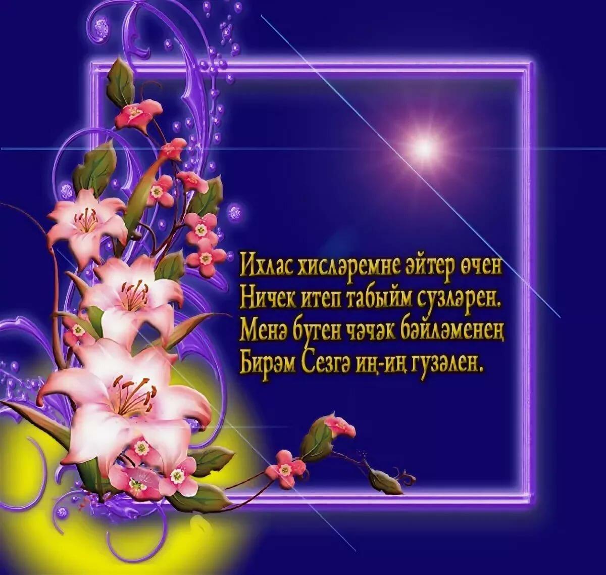 Картинки на татарском языке с хорошими пожеланиями
