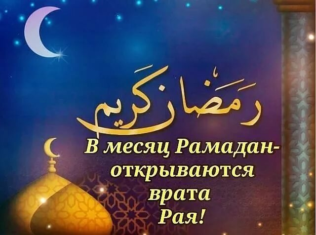 Картинки в месяц рамадан с надписями