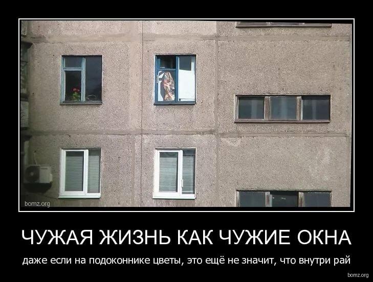 Прикольные картинки с окнами