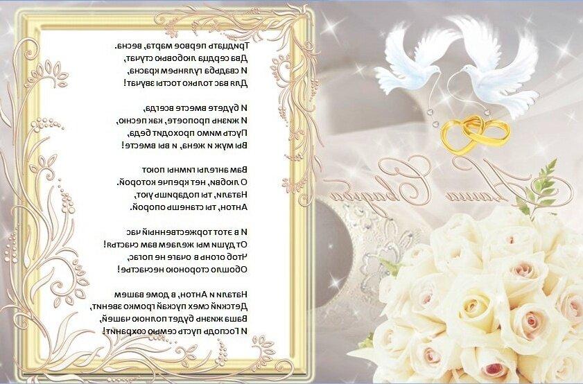 Поздравление на день свадьбы в стихах племяннице