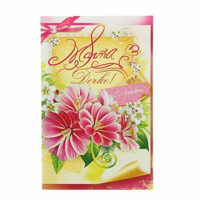 Открытки на 8 марта дочери и внучке, открытка букет юристу
