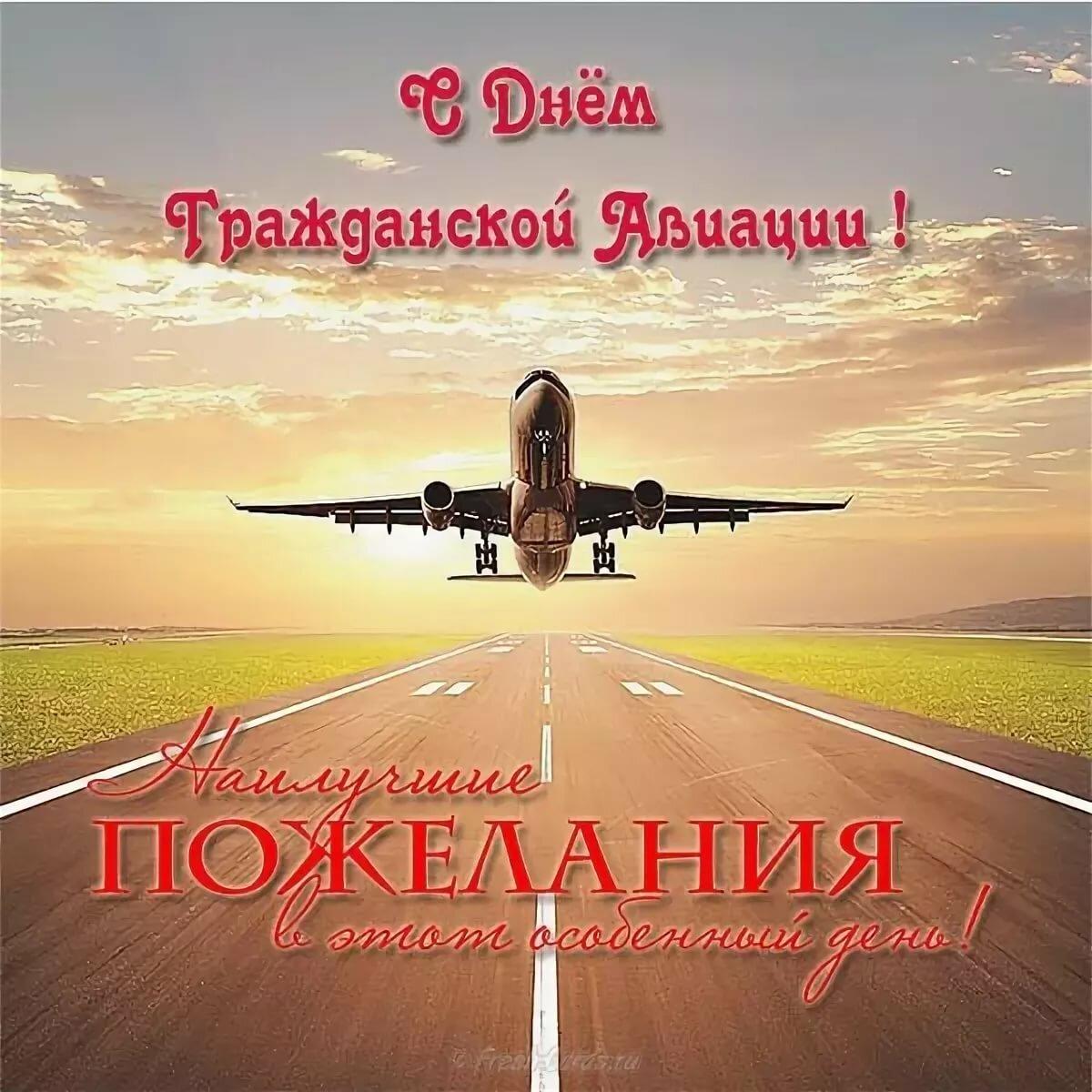 День авиации поздравления в картинках, фотографиями открыток