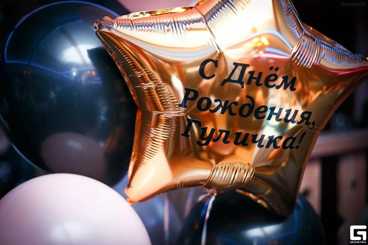 Фото с надписью гуля с днем рождения