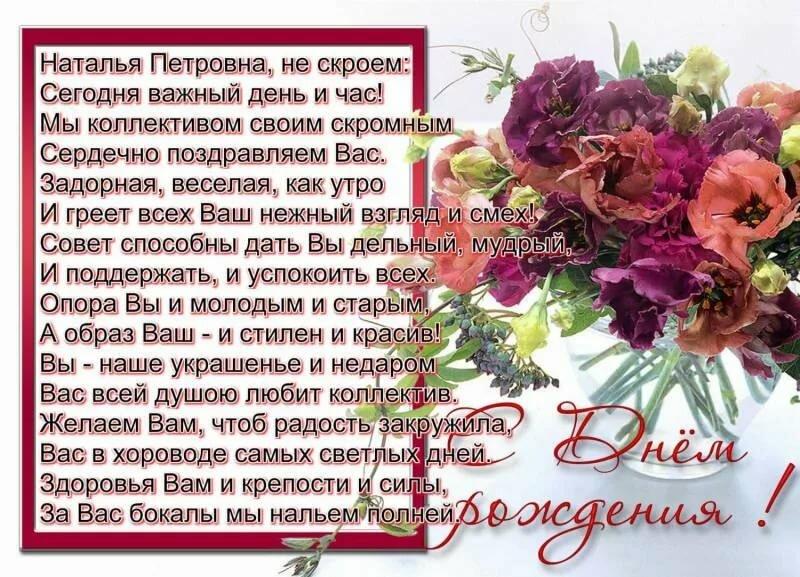 Поздравление в стихах на юбилей женщине коллеге