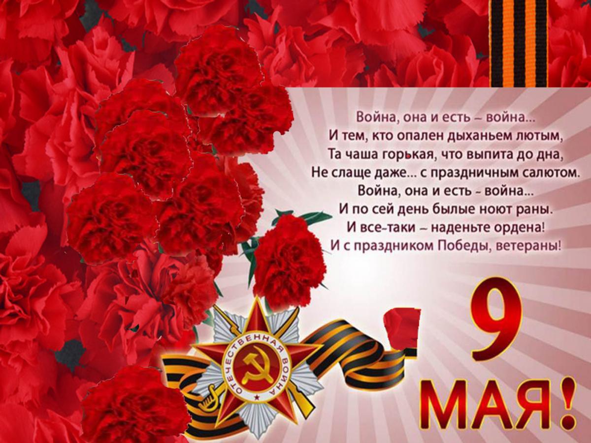 Пожелания ветерану на 9 мая для открытки