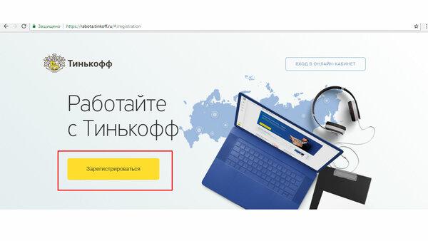 банки онлайн кредит тинькофф ооо мфк займер г кемерово пр советский 2/7 650000
