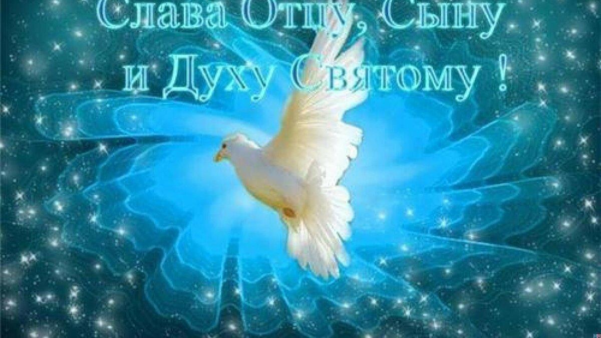 Открытка ко дню святого духа