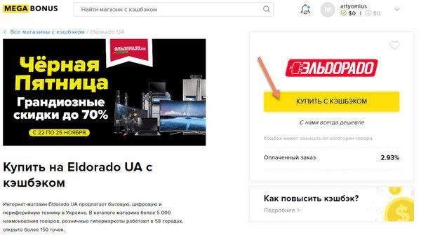 Эльдорадо товары в кредит онлайн взять кредит в волгограде с плохой историей