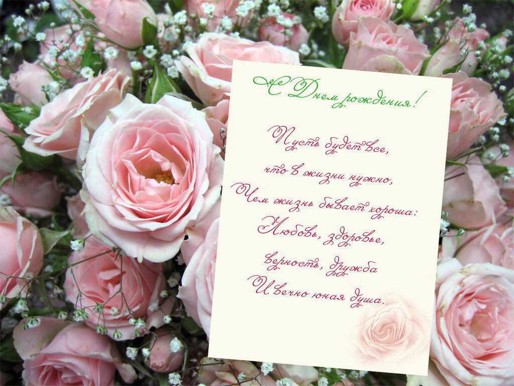 Открытки с днем рождения с красивыми пожеланиями