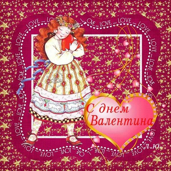 Утро открытка, анимационные открытки с именинами валентины