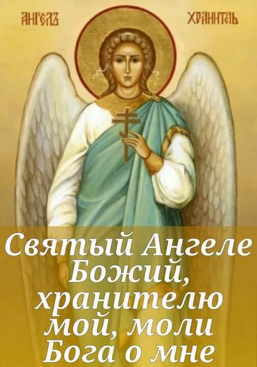 Ангелы с молитвой в картинках