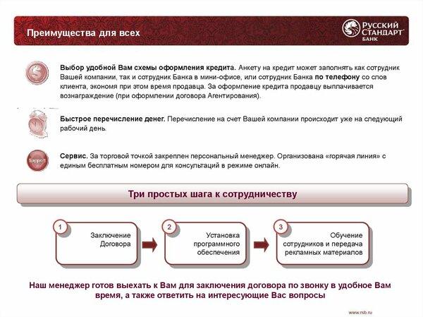 русский кредит рязань