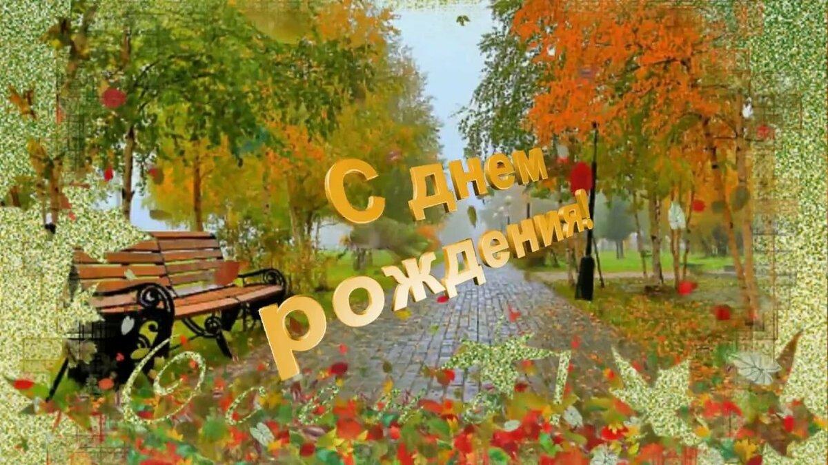 Поздравления с днем рожденья осенью