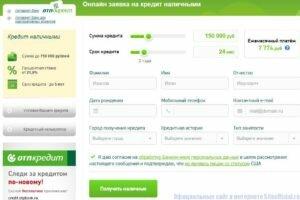 как оплатить кредит банк хоум кредит через сбербанк онлайн