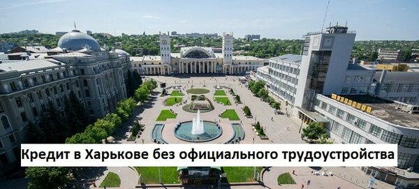 Взять кредит без официального трудоустройства новосибирск