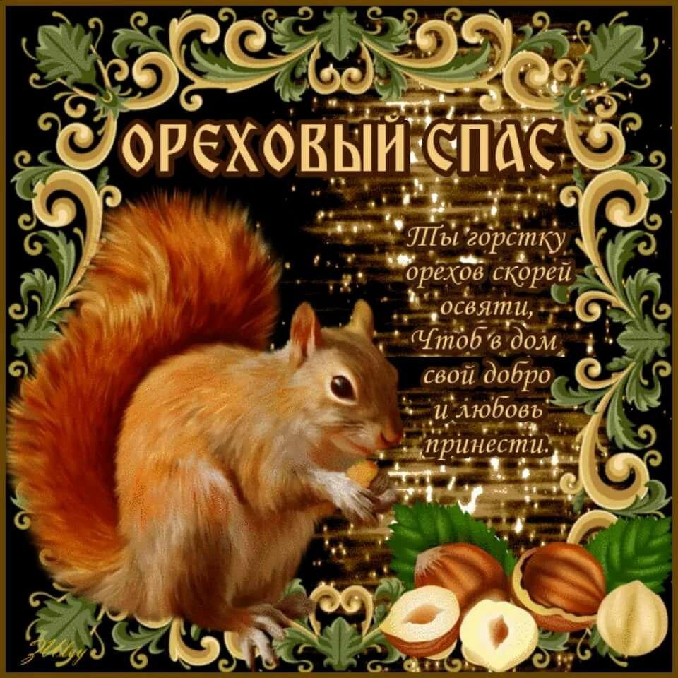 Открытка на ореховый спас