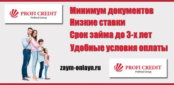 профи кредит условия почему сумма кредита увеличивается каждый день сбербанк