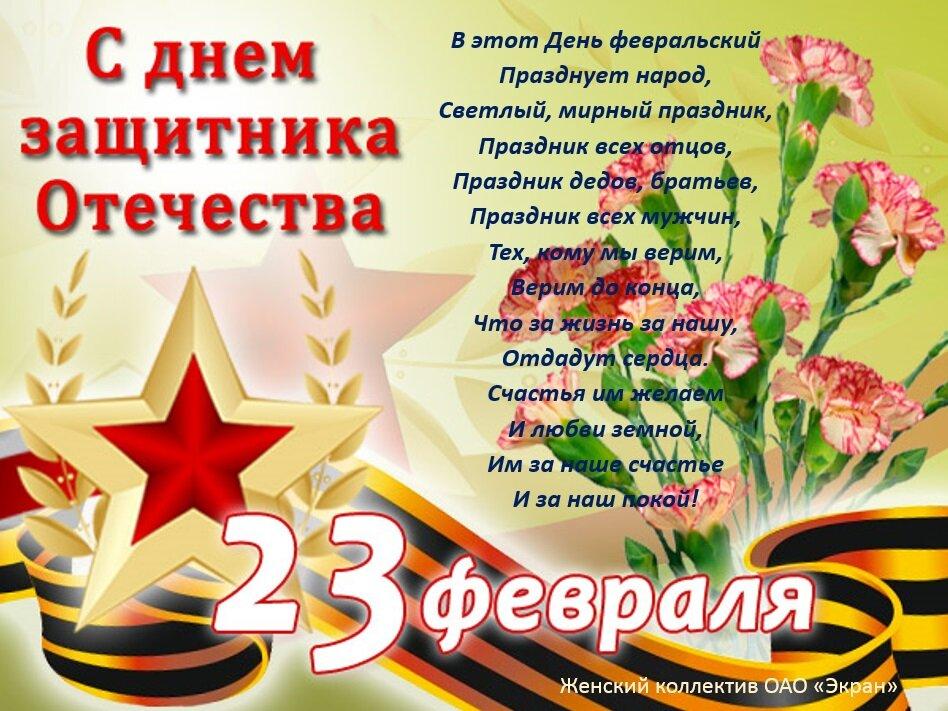 поздравление крестного с 23 февраля от дочери поздравления днем рождения
