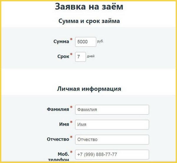 деньги сразу онлайн заявка на займ на карту срочно без снилс