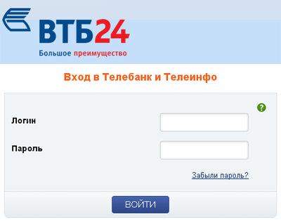скачать втб банк клиент онлайн