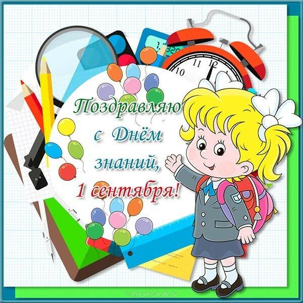 Поздравление первого учителя первоклассников открытка