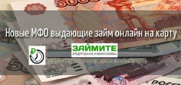 новые моментальные займы