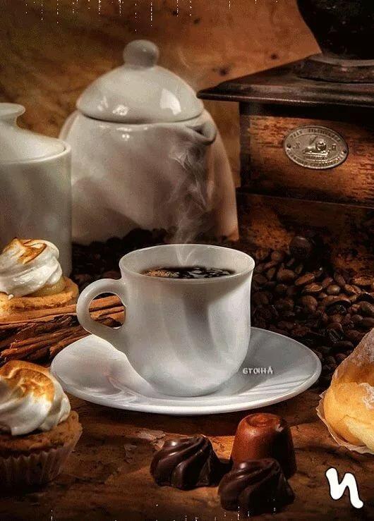 Картинки чая и кофе в анимации, поздравления свадьбой открытки