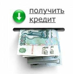Получить кредит имея плохую кредитную историю в как получить микрокредит на банковскую карту