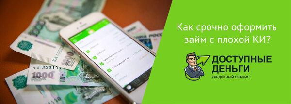 Срочный онлайн кредит с плохой кредитной историей краснодар возьму кредит