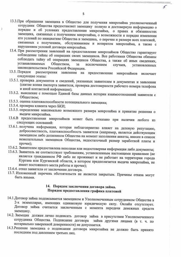 Займ на карту быстро без отказа онлайн mega-zaimer.ru