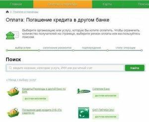 Отп банк оплата кредита картой онлайн в зять кредит онлайн