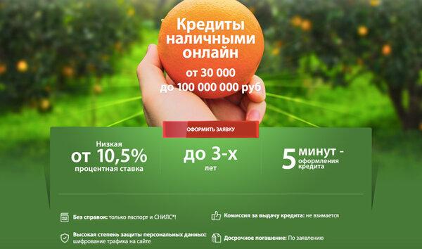 Втб 24 кредит наличными новосибирск