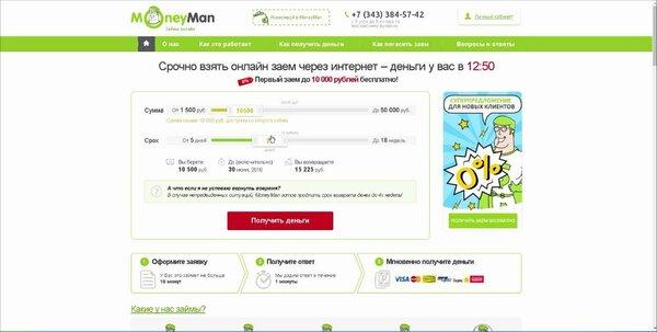 займы псков без отказа моментально haton ru кредит отзывы