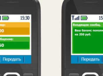 как перевести деньги по номеру телефона на карту сбербанка через смс 900 теле2 взять деньги в долг белорусу в москве
