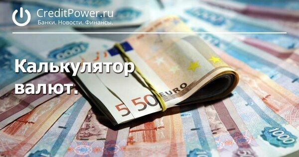 Как взять кредит 1200000 подать заявку онлайн на кредит в хабаровске