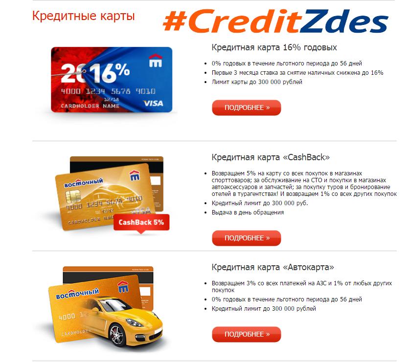 банку восточный экспресс кредитная карта