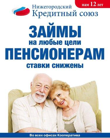 Кредиты пенсионерам всех онлайн кредит онлайн по паспорту тюмень