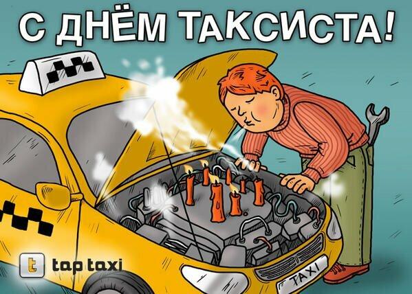 Прикольные картинки к дню таксиста